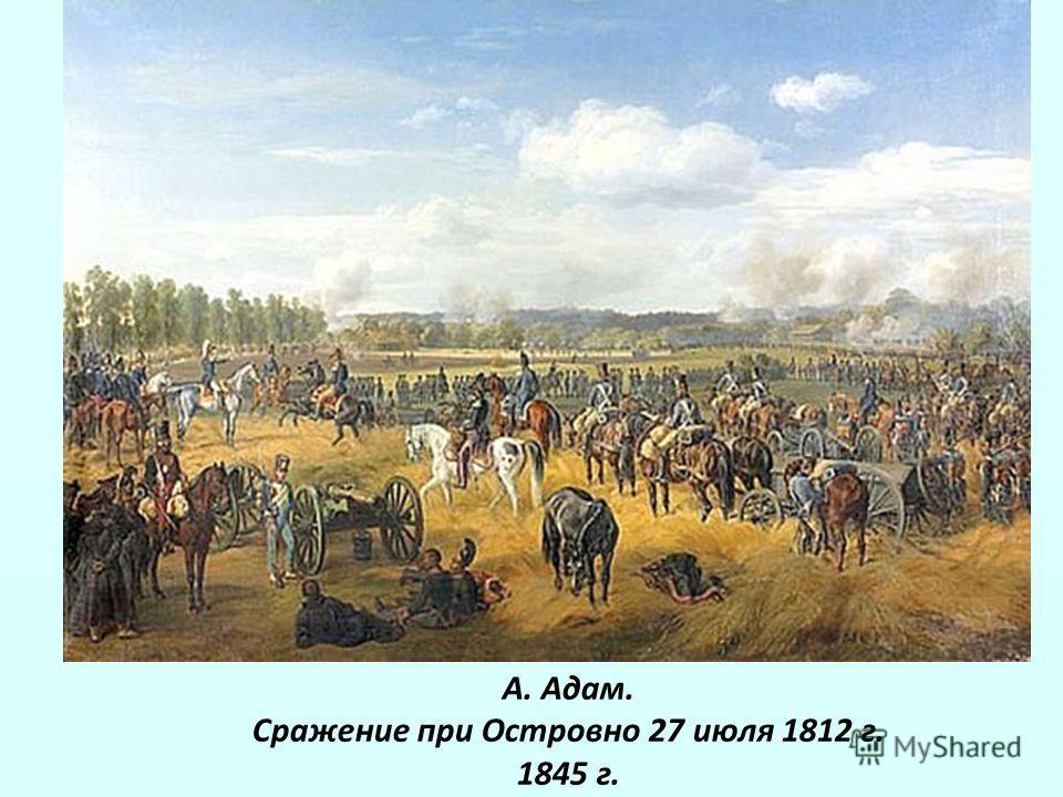 А. Адам. Сражение при Островно 27 июля 1812 г. 1845 г.