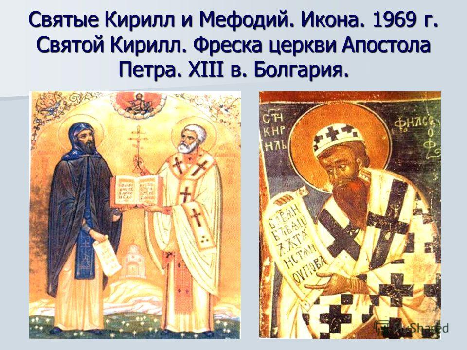 Святые Кирилл и Мефодий. Икона. 1969 г. Святой Кирилл. Фреска церкви Апостола Петра. XIII в. Болгария.