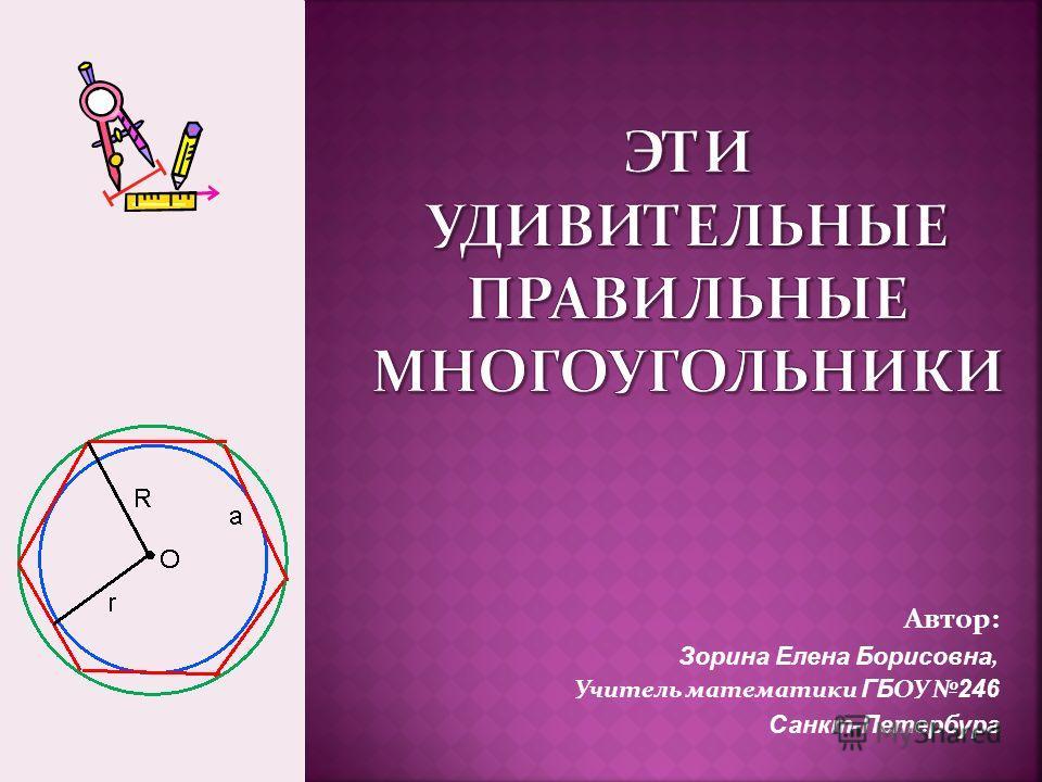 Автор: Зорина Елена Борисовна, Учитель математики ГБ ОУ 246 Санкт-Петербург