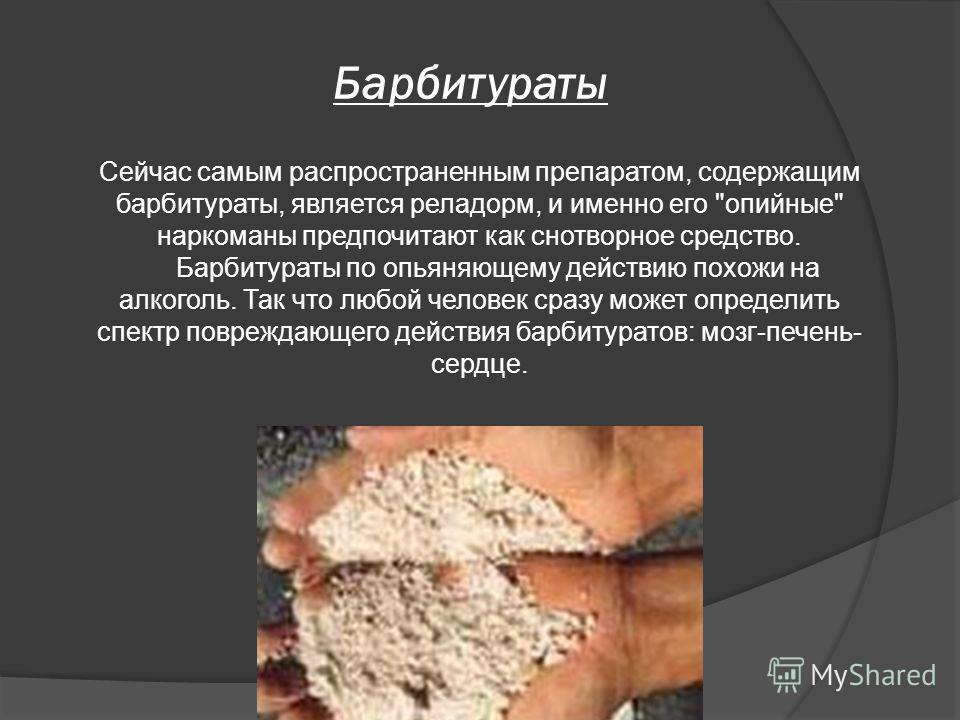 Барбитураты Сейчас самым распространенным препаратом, содержащим барбитураты, является реладорм, и именно его