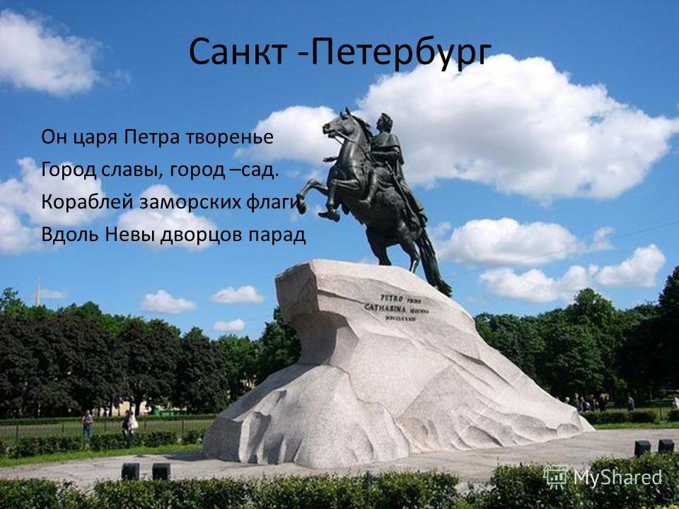 Санкт -Петербург Он царя Петра творенье Город славы, город –сад. Кораблей заморских флаги, Вдоль Невы дворцов парад