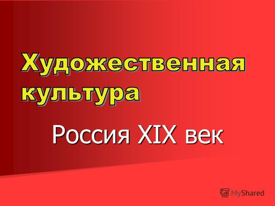 Россия XIX век
