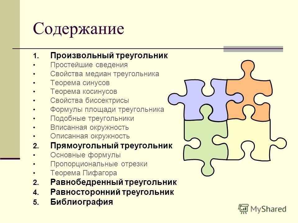 Содержание 1. Произвольный треугольник Простейшие сведения Свойства медиан треугольника Теорема синусов Теорема косинусов Свойства биссектрисы Формулы площади треугольника Подобные треугольники Вписанная окружность Описанная окружность 2. Прямоугольн
