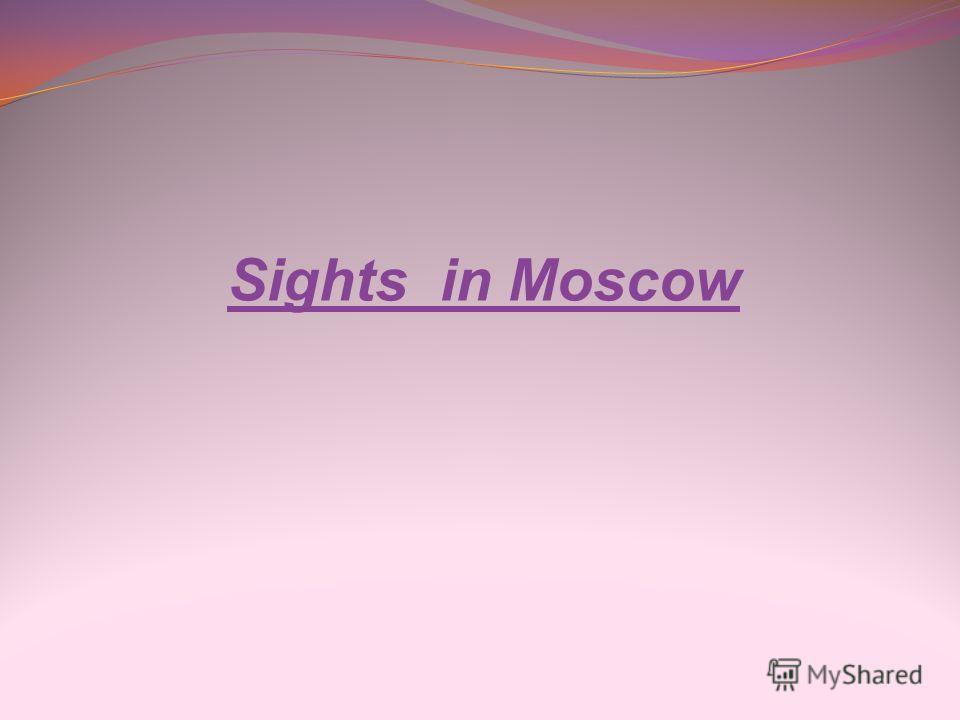 Москвы презентация достопримечательности тему на
