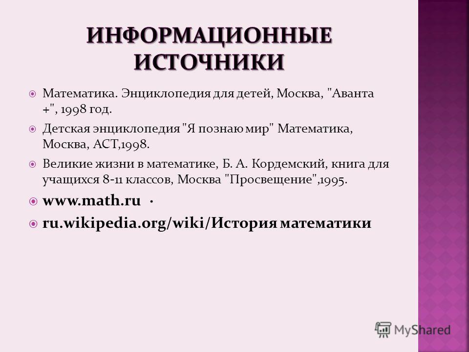 Математика. Энциклопедия для детей, Москва,