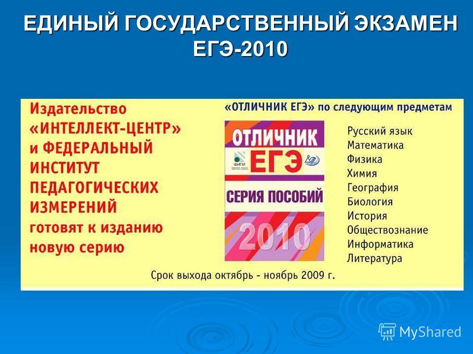 ЕДИНЫЙ ГОСУДАРСТВЕННЫЙ ЭКЗАМЕН ЕГЭ-2010