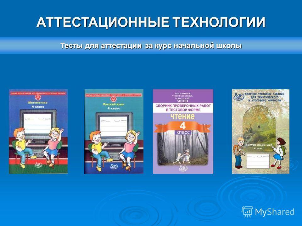 АТТЕСТАЦИОННЫЕ ТЕХНОЛОГИИ Тесты для аттестации за курс начальной школы