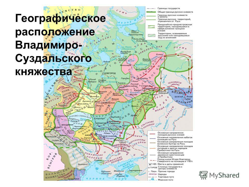 Географическое расположение Владимиро- Суздальского княжества