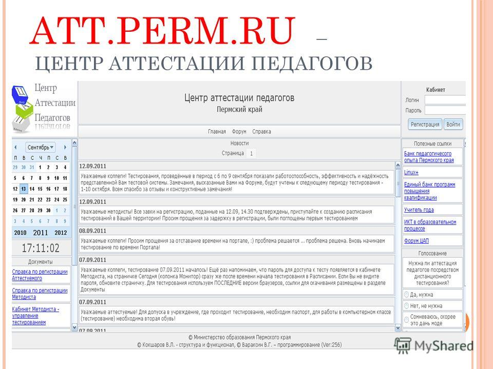 ATT.PERM.RU – ЦЕНТР АТТЕСТАЦИИ ПЕДАГОГОВ