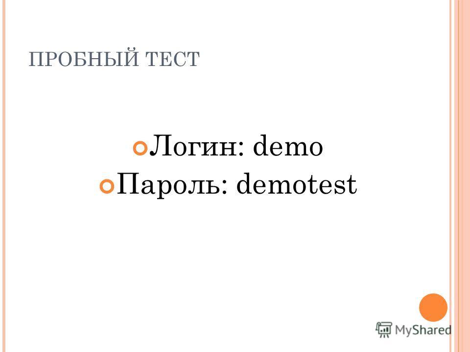 ПРОБНЫЙ ТЕСТ Логин: demo Пароль: demotest
