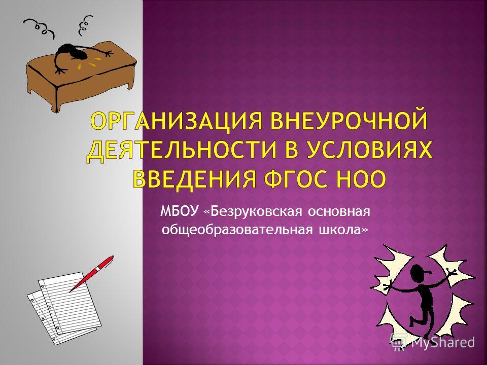 МБОУ «Безруковская основная общеобразовательная школа»