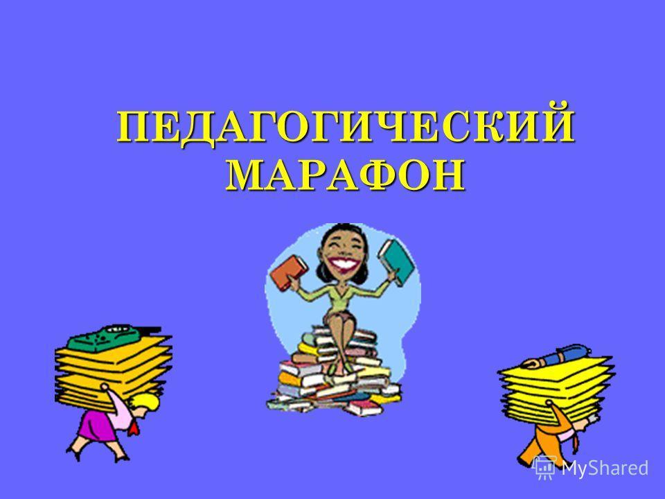 ПЕДАГОГИЧЕСКИЙ МАРАФОН