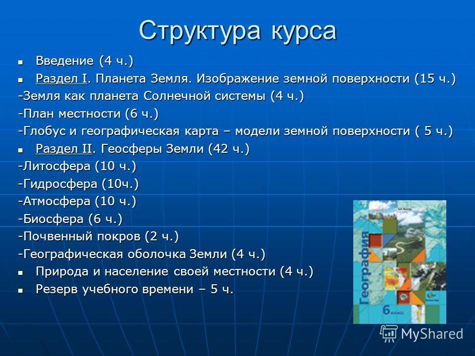 Структура курса Введение (4 ч.) Введение (4 ч.) Раздел I. Планета Земля. Изображение земной поверхности (15 ч.) Раздел I. Планета Земля. Изображение земной поверхности (15 ч.) -Земля как планета Солнечной системы (4 ч.) -Земля как планета Солнечной с
