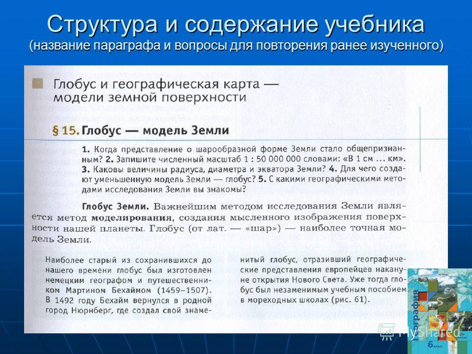 Структура и содержание учебника (название параграфа и вопросы для повторения ранее изученного)