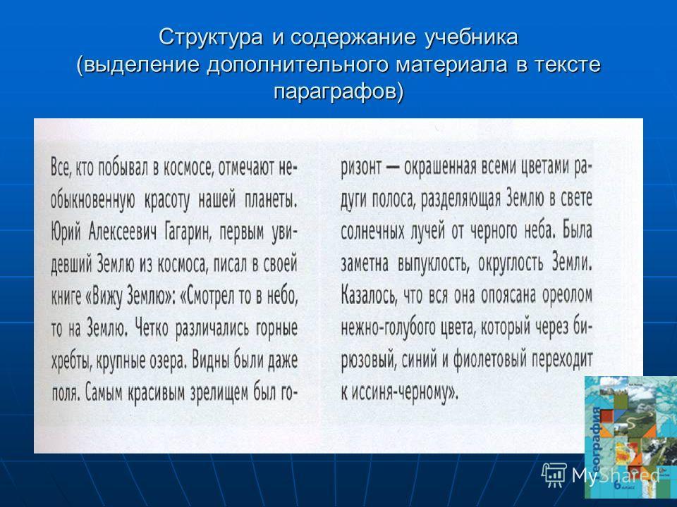 Структура и содержание учебника (выделение дополнительного материала в тексте параграфов)