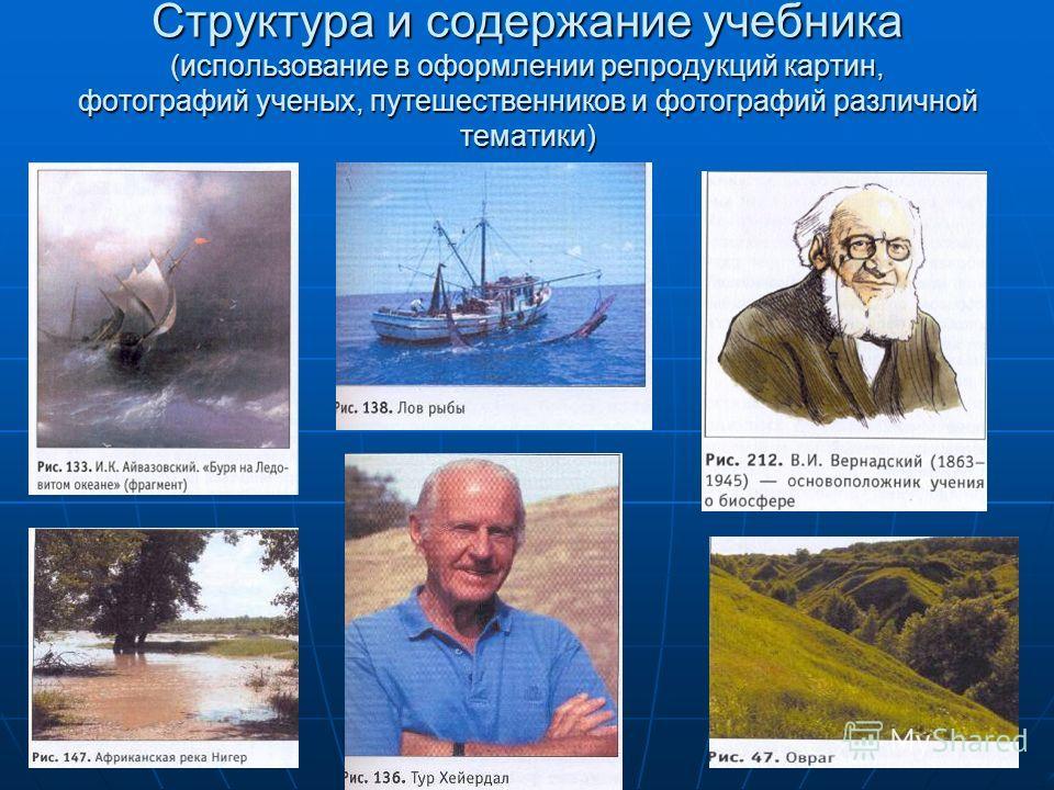 Структура и содержание учебника (использование в оформлении репродукций картин, фотографий ученых, путешественников и фотографий различной тематики)