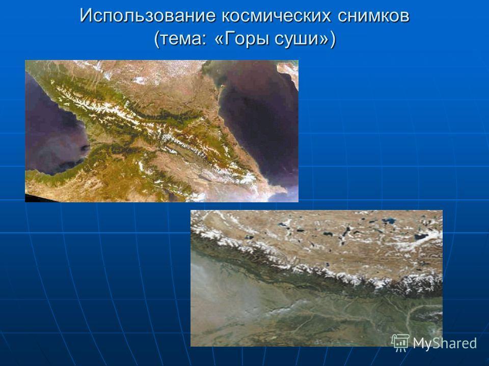 Использование космических снимков (тема: «Горы суши»)