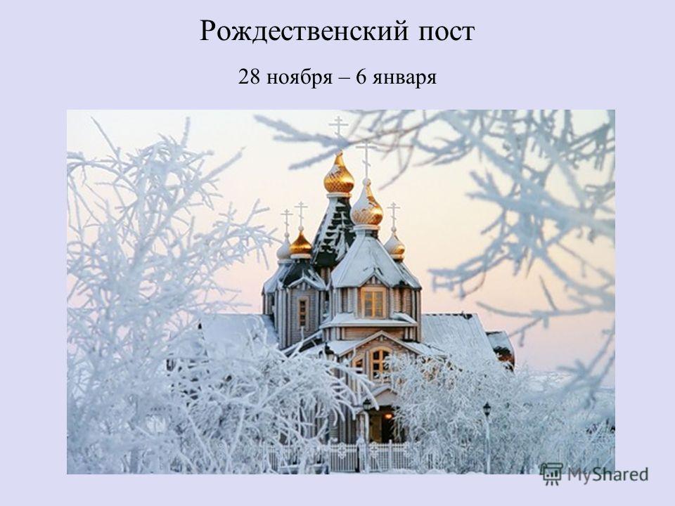 Рождественский пост 28 ноября – 6 января