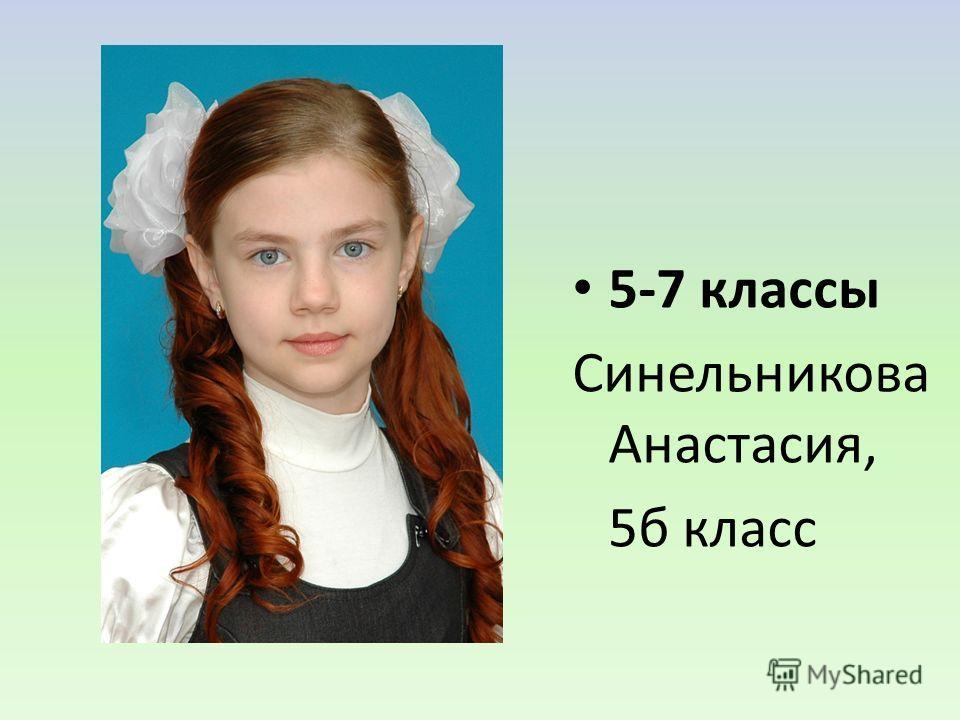 5-7 классы Синельникова Анастасия, 5б класс