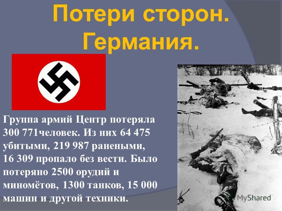 Потери сторон. Германия. Группа армий Центр потеряла 300 771человек. Из них 64 475 убитыми, 219 987 ранеными, 16 309 пропало без вести. Было потеряно 2500 орудий и миномётов, 1300 танков, 15 000 машин и другой техники.