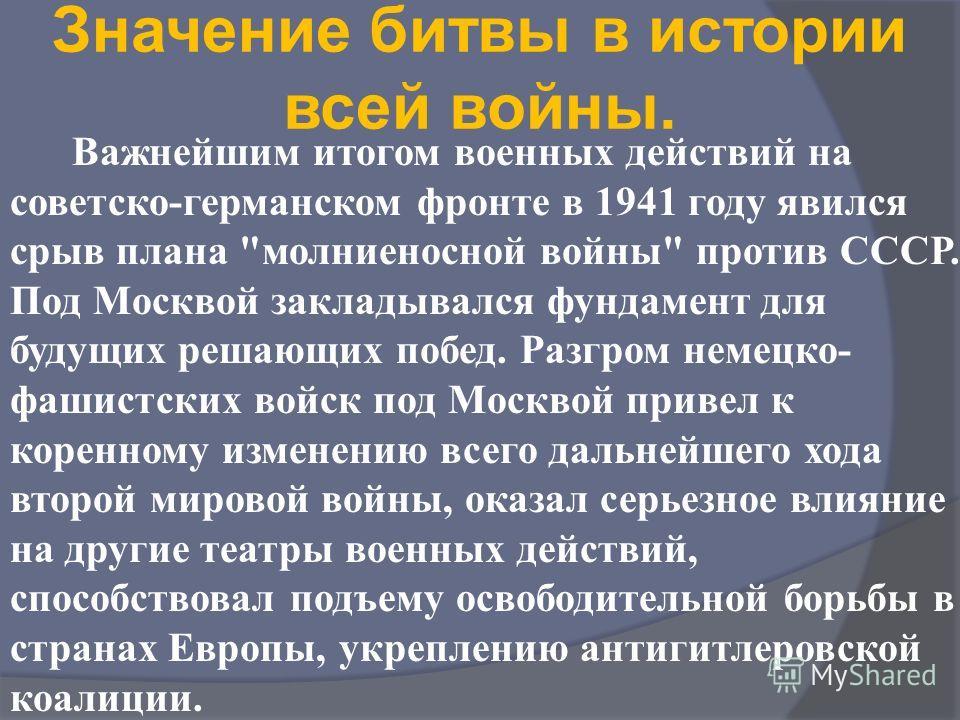 Значение битвы в истории всей войны. Важнейшим итогом военных действий на советско-германском фронте в 1941 году явился срыв плана