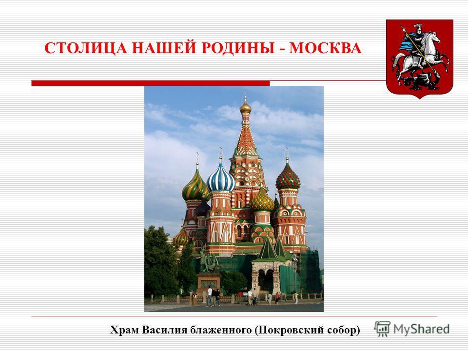 СТОЛИЦА НАШЕЙ РОДИНЫ - МОСКВА Храм Василия блаженного (Покровский собор)