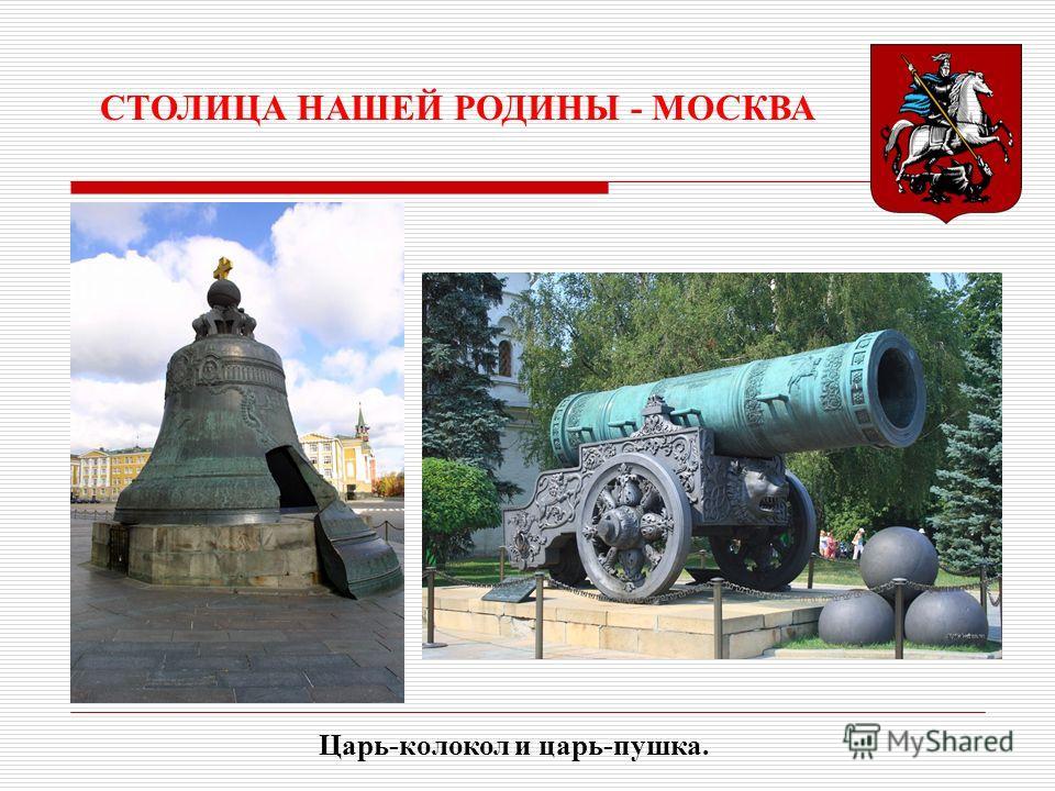 СТОЛИЦА НАШЕЙ РОДИНЫ - МОСКВА Царь-колокол и царь-пушка.