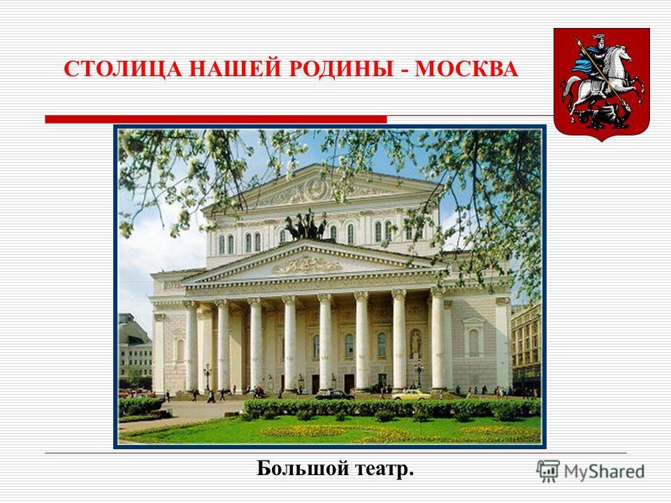 СТОЛИЦА НАШЕЙ РОДИНЫ - МОСКВА Большой театр.