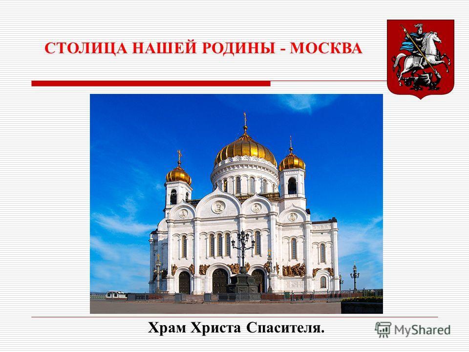 СТОЛИЦА НАШЕЙ РОДИНЫ - МОСКВА Храм Христа Спасителя.