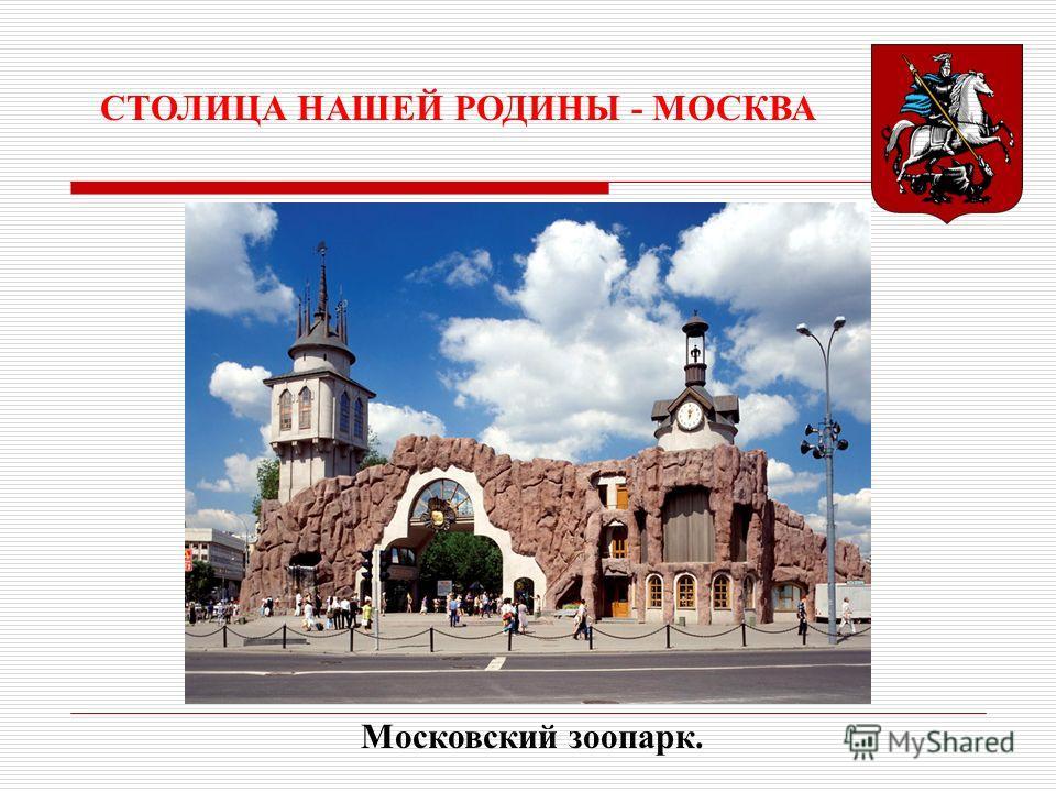 СТОЛИЦА НАШЕЙ РОДИНЫ - МОСКВА Московский зоопарк.