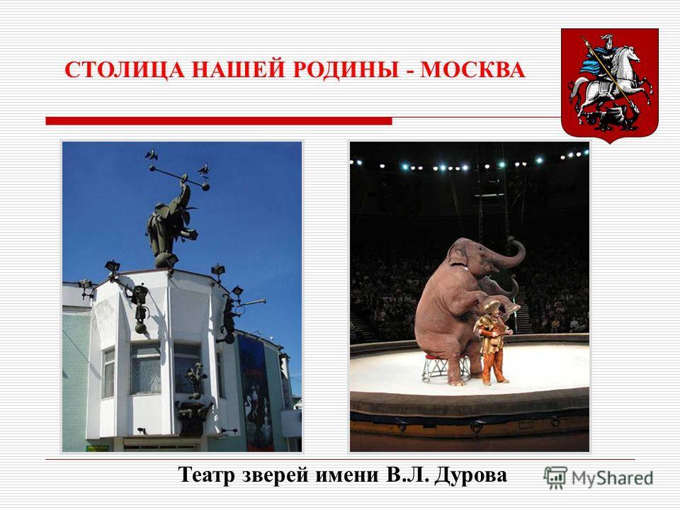 СТОЛИЦА НАШЕЙ РОДИНЫ - МОСКВА Театр зверей имени В.Л. Дурова