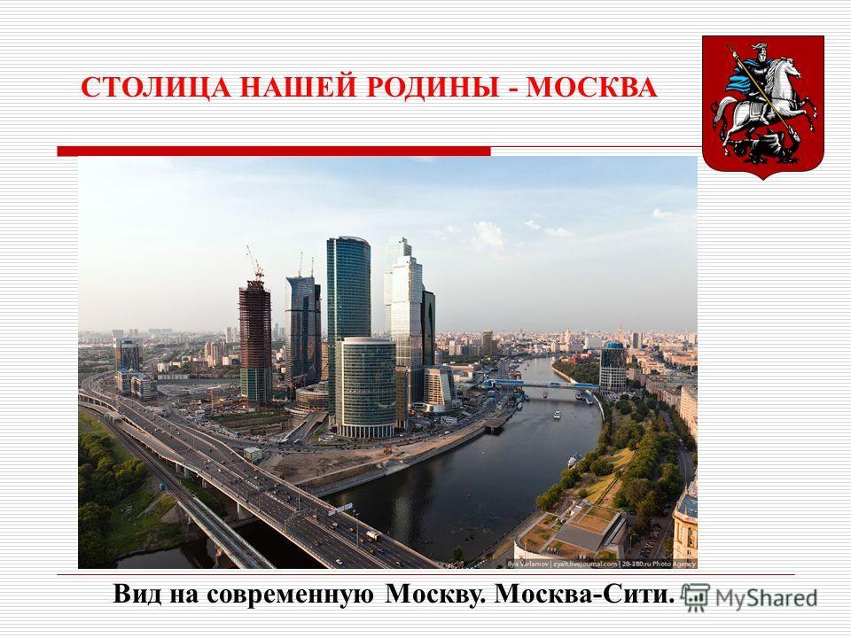 СТОЛИЦА НАШЕЙ РОДИНЫ - МОСКВА Вид на современную Москву. Москва-Сити.