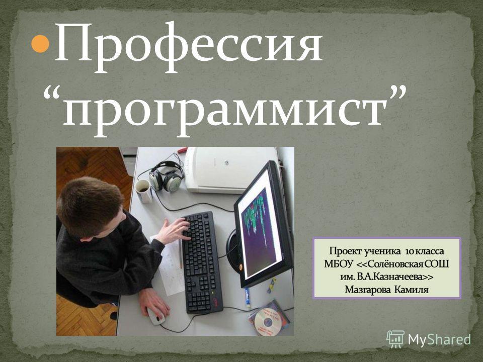 Профессияпрограммист
