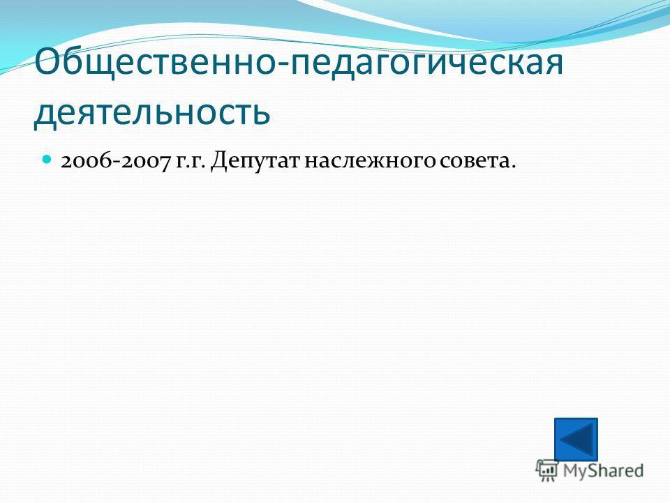Общественно-педагогическая деятельность 2006-2007 г.г. Депутат наслежного совета.
