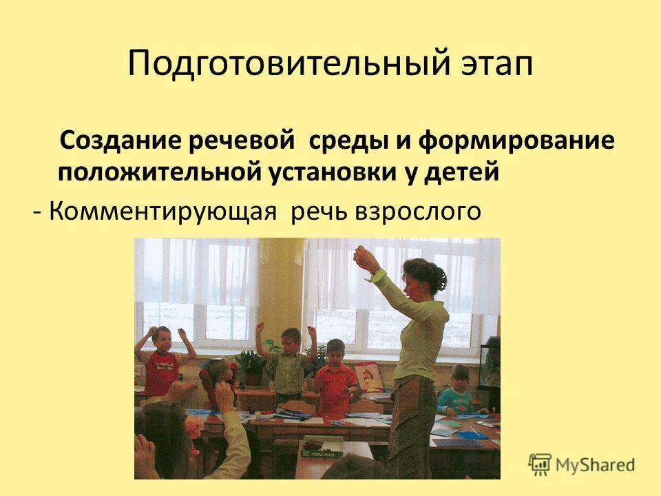 Подготовительный этап Создание речевой среды и формирование положительной установки у детей - Комментирующая речь взрослого