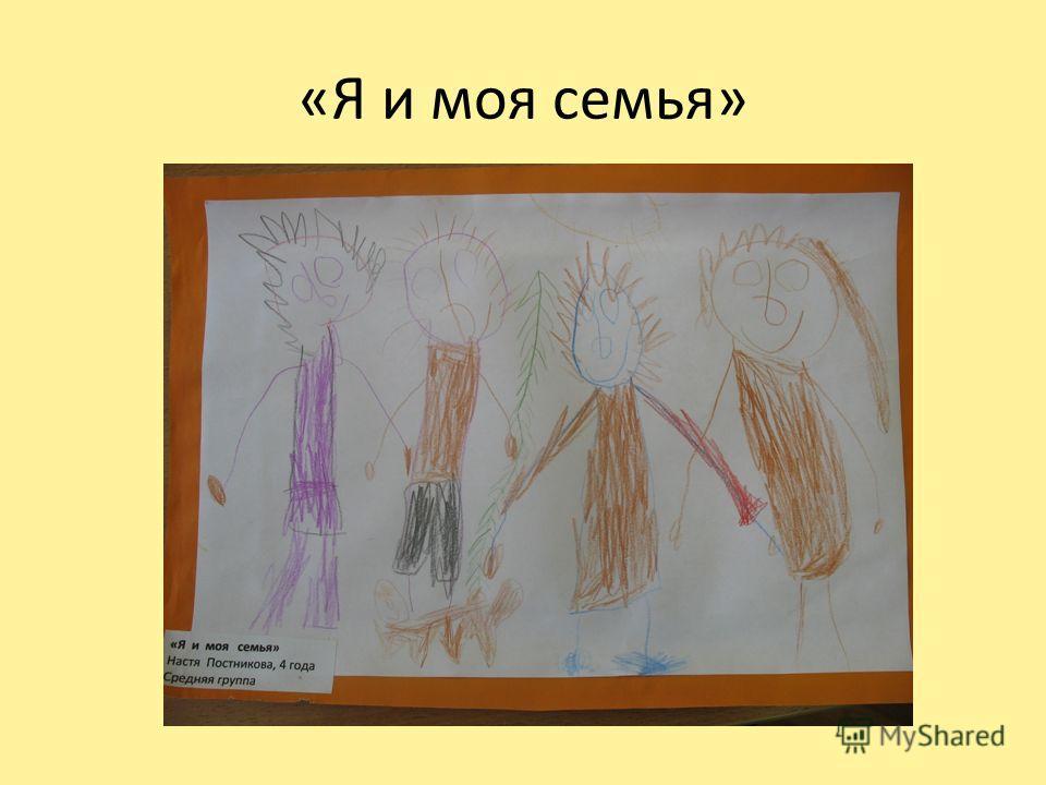 «Я и моя семья»