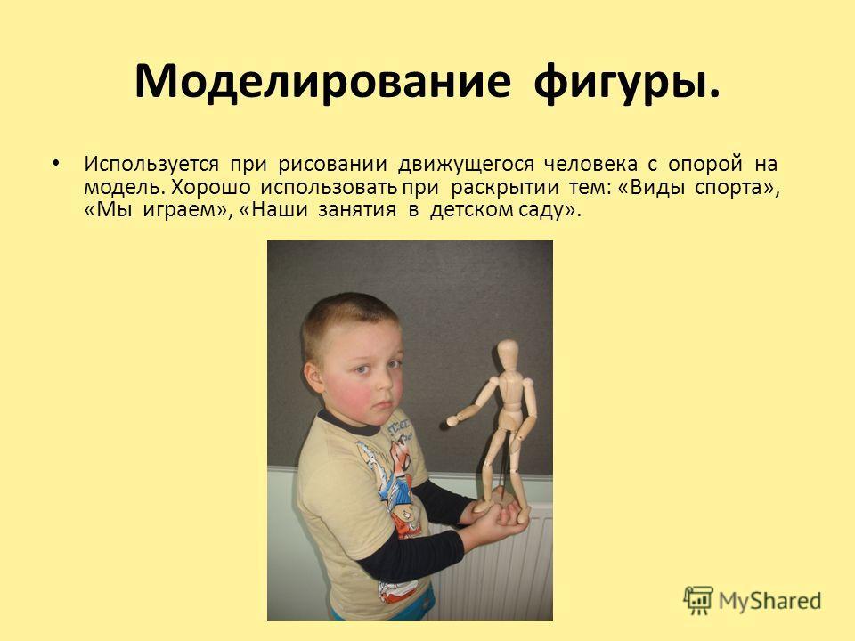 Моделирование фигуры. Используется при рисовании движущегося человека с опорой на модель. Хорошо использовать при раскрытии тем: «Виды спорта», «Мы играем», «Наши занятия в детском саду».