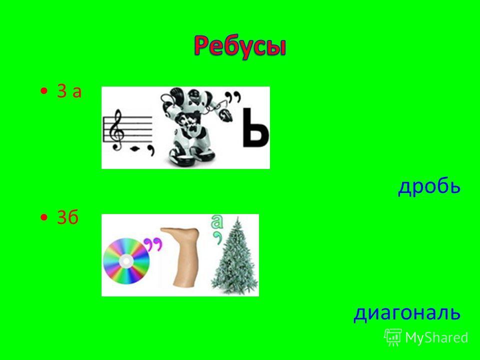 3 а дробь 3 б диагональ