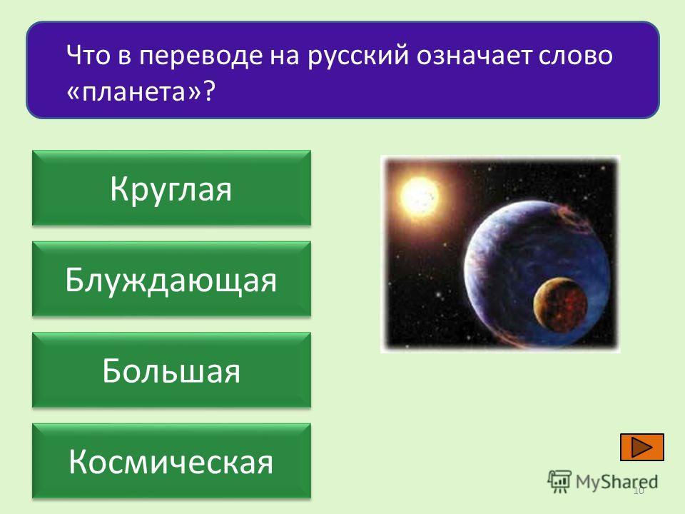 Что в переводе на русский означает слово «планета»? Круглая Блуждающая Большая Космическая 10