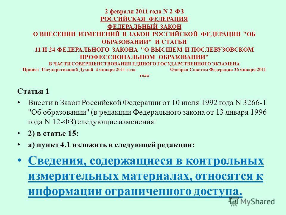 2 февраля 2011 года N 2-ФЗ РОССИЙСКАЯ ФЕДЕРАЦИЯ ФЕДЕРАЛЬНЫЙ ЗАКОН О ВНЕСЕНИИ ИЗМЕНЕНИЙ В ЗАКОН РОССИЙСКОЙ ФЕДЕРАЦИИ