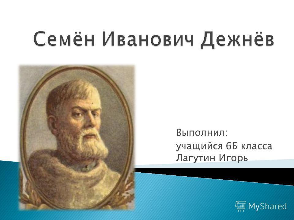 Выполнил: учащийся 6Б класса Лагутин Игорь