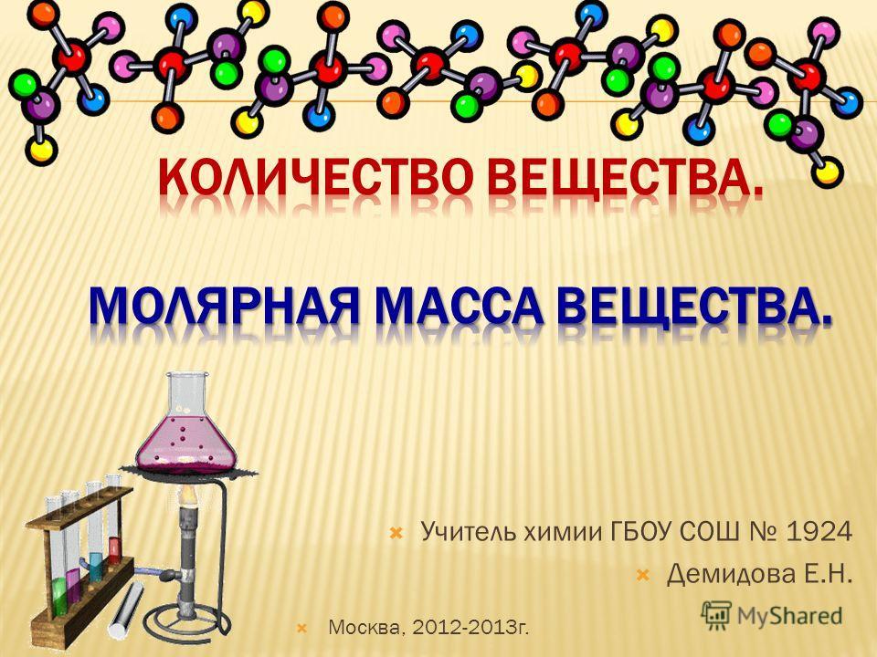 Учитель химии ГБОУ СОШ 1924 Демидова Е.Н. Москва, 2012-2013г.