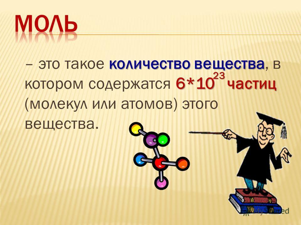 количество вещества 6*10 частиц – это такое количество вещества, в котором содержатся 6*10 частиц (молекул или атомов) этого вещества. 23