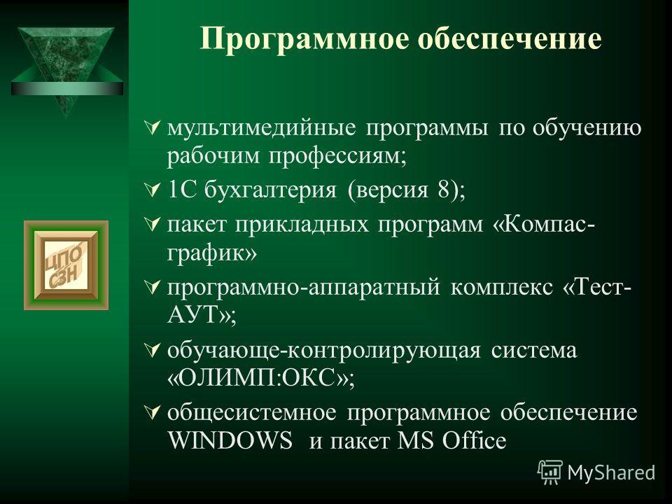 Программное обеспечение мультимедийные программы по обучению рабочим профессиям; 1С бухгалтерия (версия 8); пакет прикладных программ «Компас- график» программно-аппаратный комплекс «Тест- АУТ»; обучающе-контролирующая система «ОЛИМП:ОКС»; общесистем