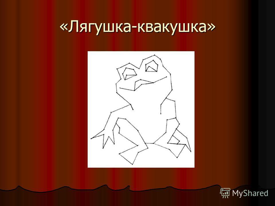 «Лягушка-квакушка»