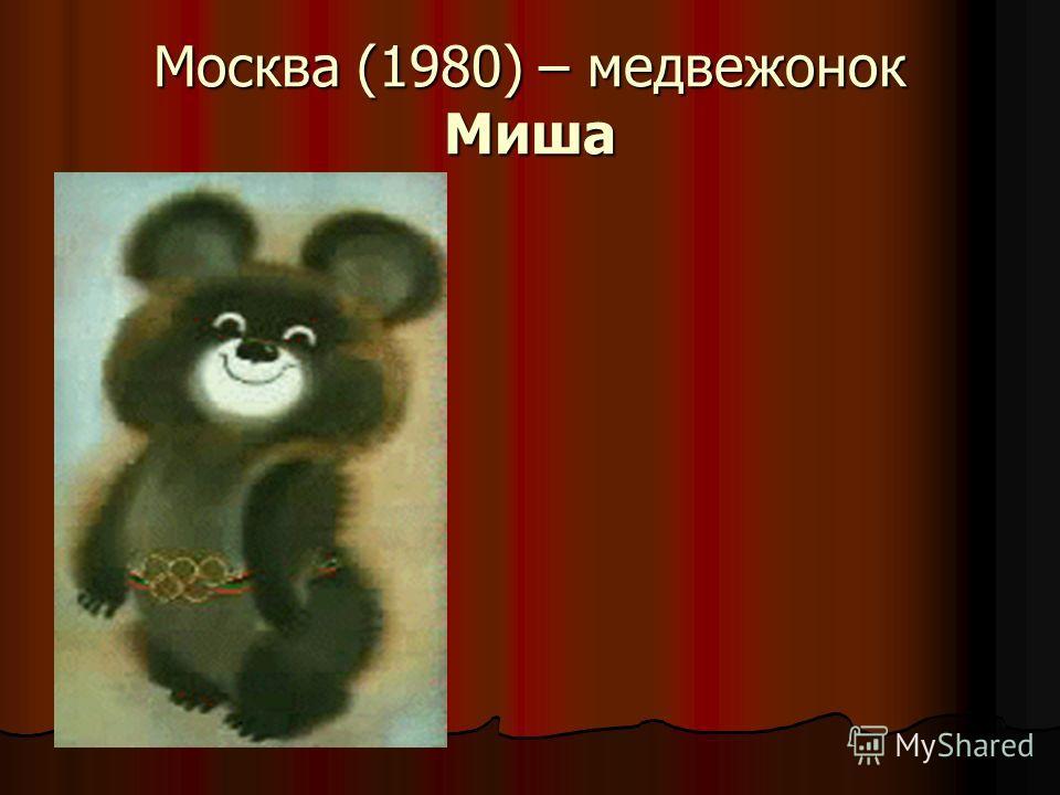 Москва (1980) – медвежонок Миша