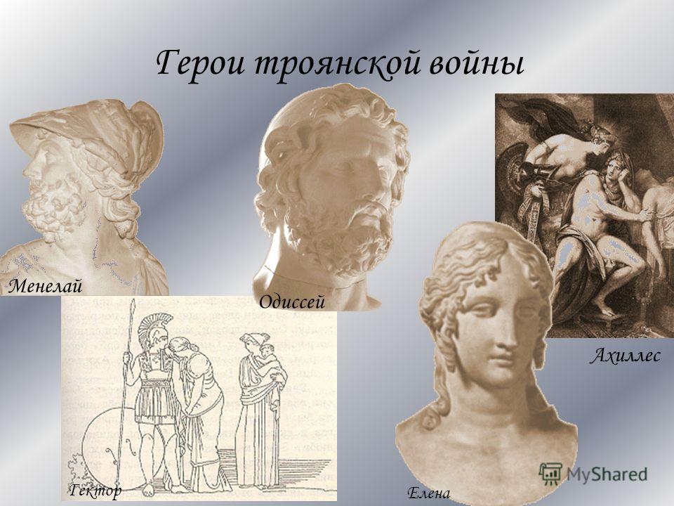 Герои троянской войны Менелай Гектор Одиссей Ахиллес Елена