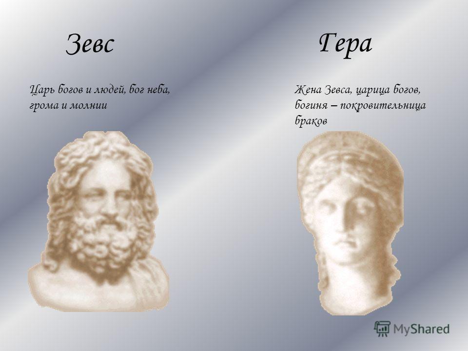 Зевс Гера Царь богов и людей, бог неба, грома и молнии Жена Зевса, царица богов, богиня – покровительница браков
