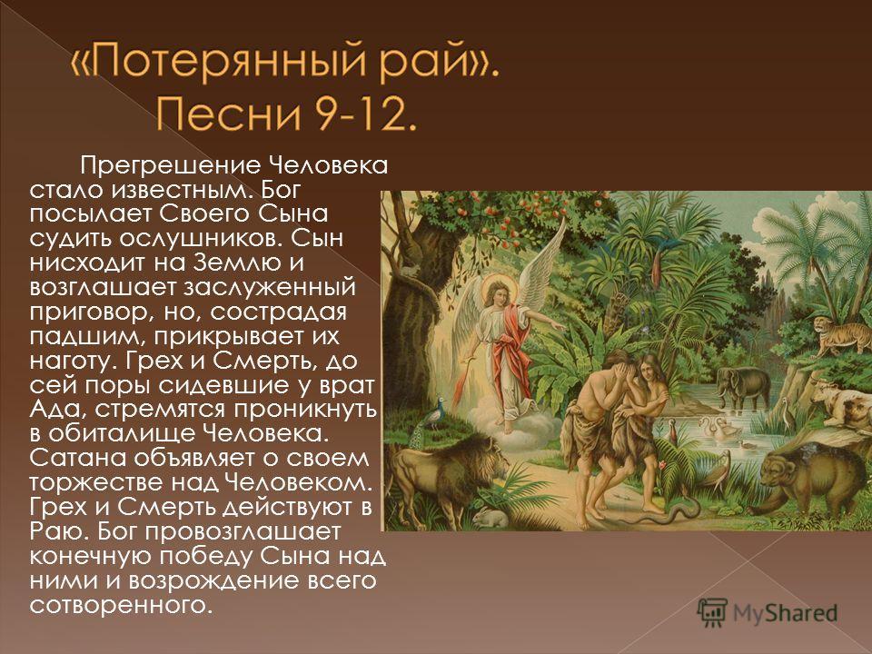 Прегрешение Человека стало известным. Бог посылает Своего Сына судить ослушников. Сын нисходит на Землю и возглашает заслуженный приговор, но, сострадая падшим, прикрывает их наготу. Грех и Смерть, до сей поры сидевшие у врат Ада, стремятся проникнут