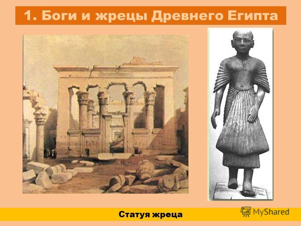 1. Боги и жрецы Древнего Египта Статуя жреца